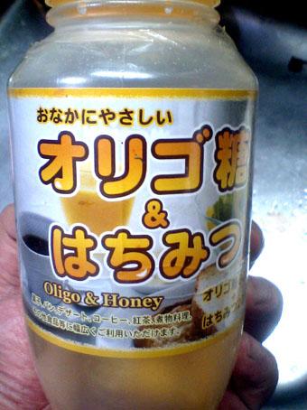 オリゴ糖&ハチミツ.JPG