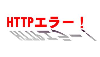 HTTPエラー!.jpg